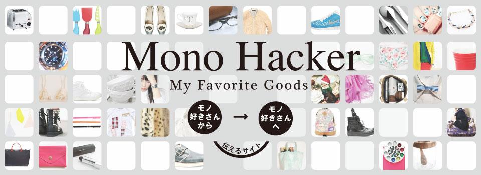 Mono Hackerとは?